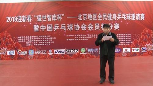 """""""盛世智库杯""""中国乒乓球协会会员积分赛 在国家体育总局训练局举办"""