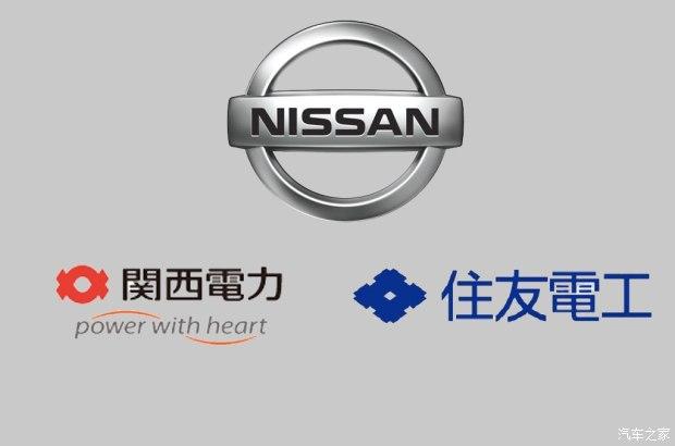 远程控制充电 日产等三家公司启动试点