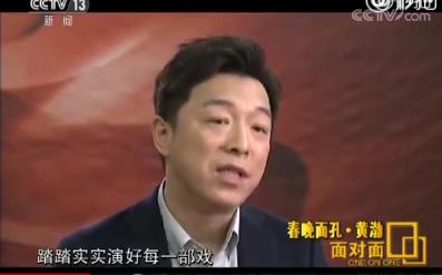 黄渤谈演员事业:看到角色有冲动时会一直演下去