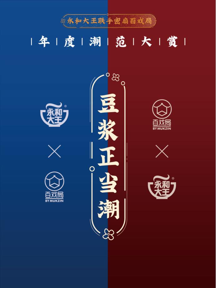 永和大王X密扇旗下百戏局 年度潮范大赏 潮炸苏州木渎古镇