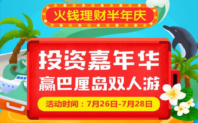 火钱理财半年庆 投资嘉年华