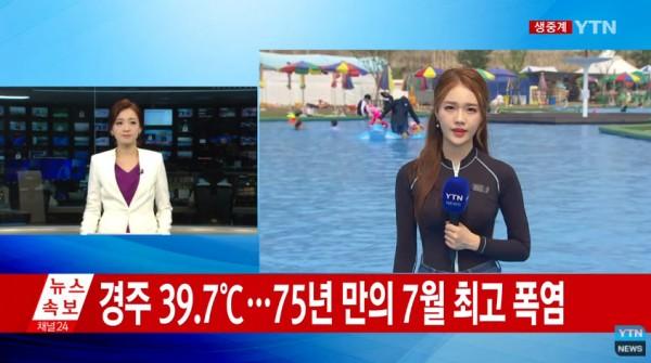 热到39.7℃!韩国美女主竟穿这样报天气 看完让人更热